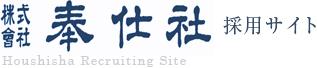 株式会社奉仕社採用サイト